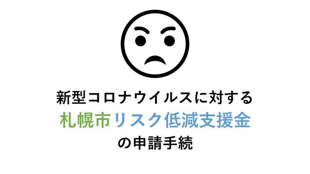 札幌 市 新型 コロナ ウイルス