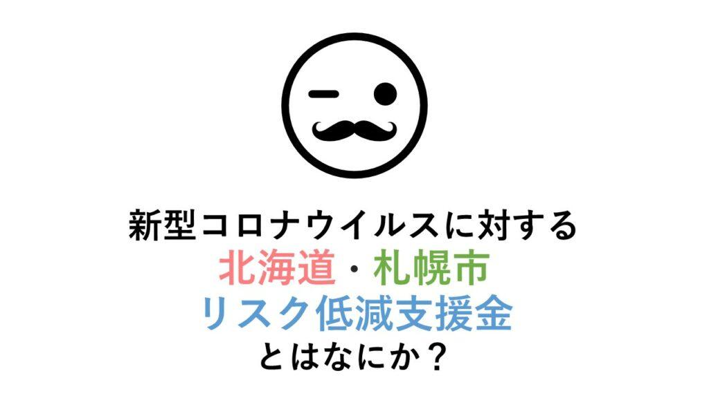札幌 市 コロナ 情報